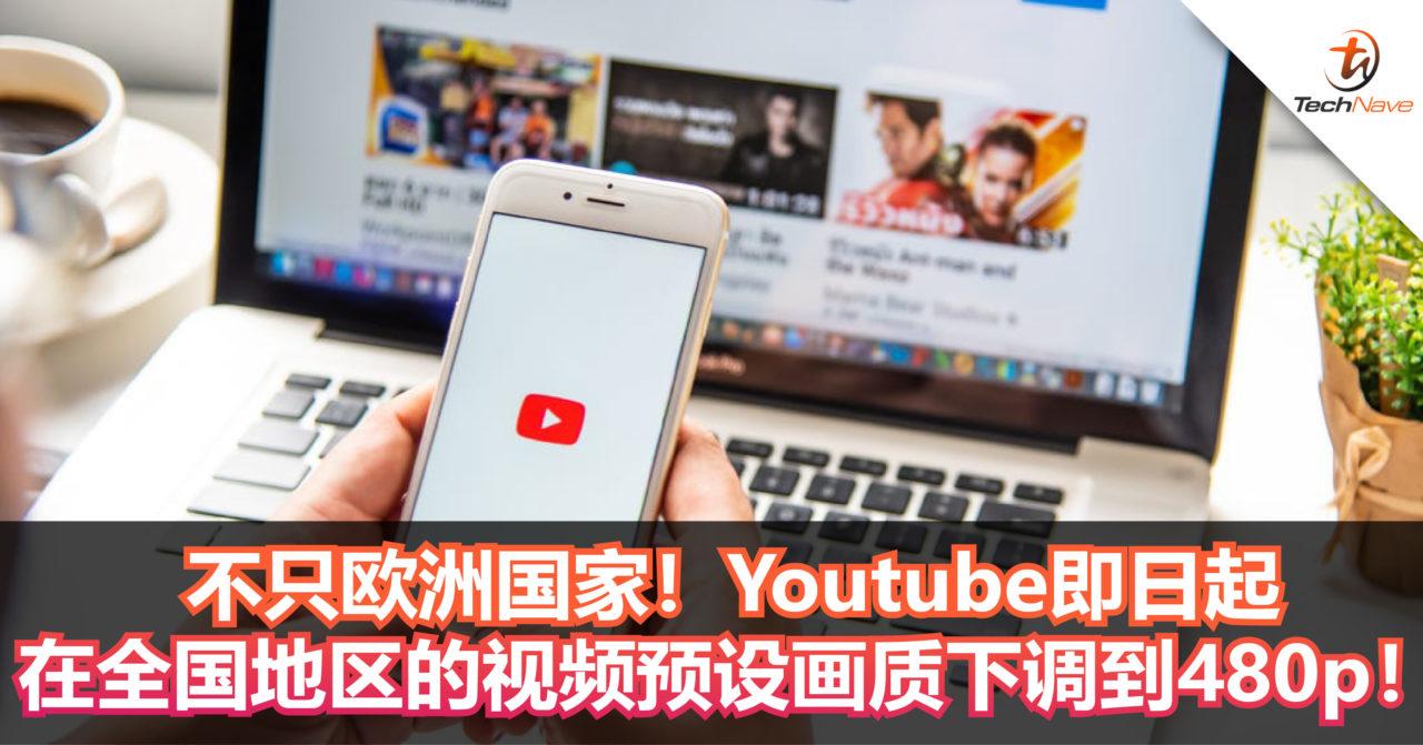 不只欧洲国家!Youtube即日起 在全国地区的视频预设画质下调到480p!