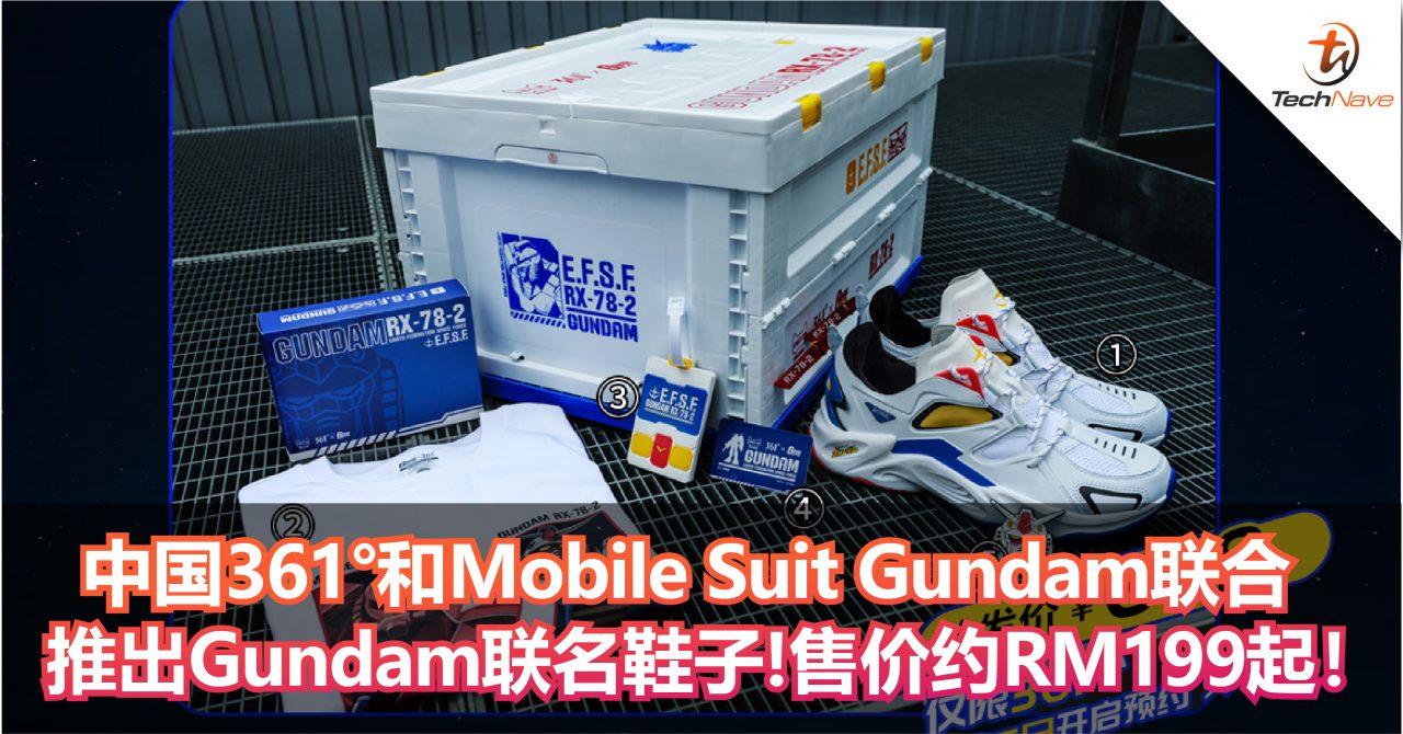 中国361°和Mobile Suit Gundam联合推出Gundam联名鞋子!售价约RM199起!
