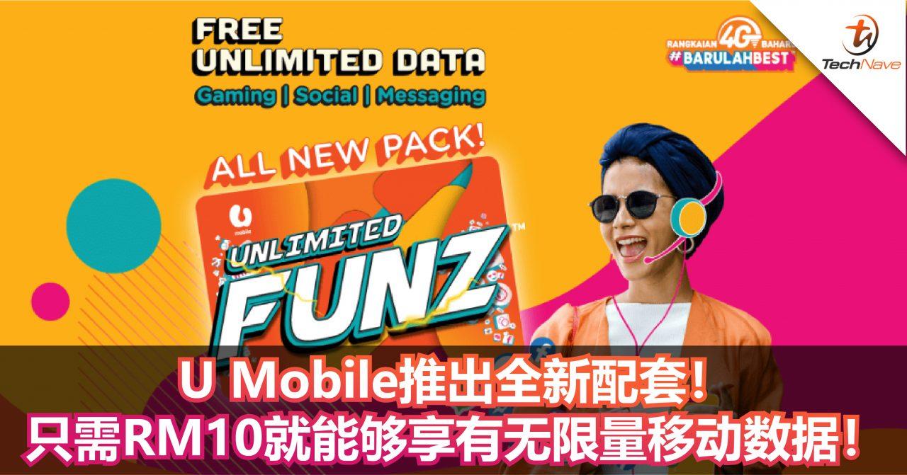 U Mobile推出全新Unlimited Funz配套!只需RM10就能够享有无限量移动数据!