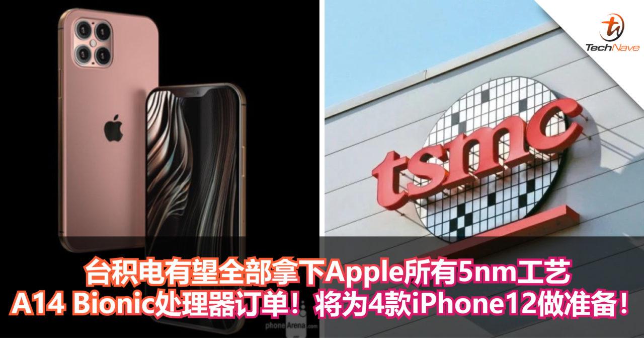 台积电有望全部拿下Apple所有5nm A14 Bionic处理器订单!将为4款iPhone12做准备!