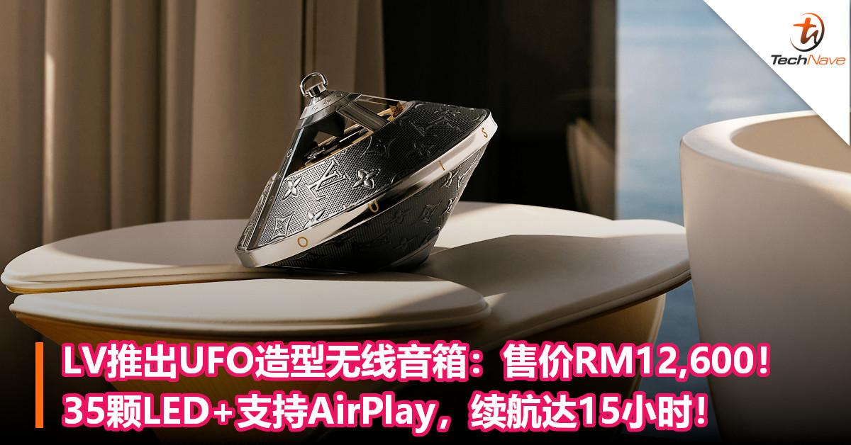LV推出UFO造型无线音箱:售价RM12,600!35颗LED+支持AirPlay,续航达15小时!