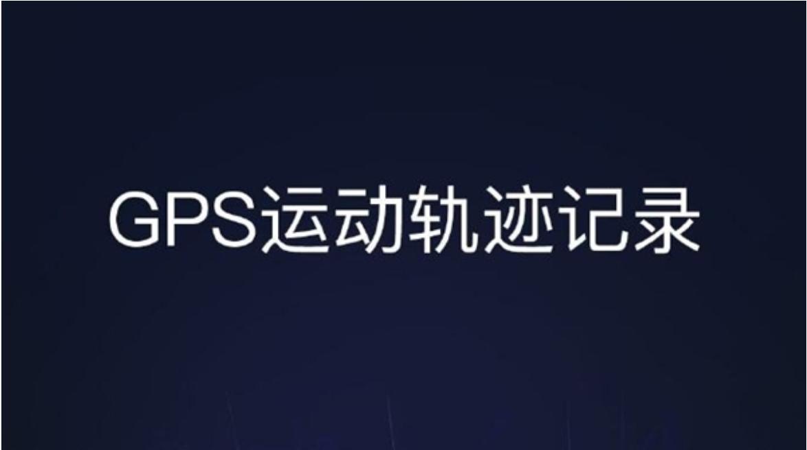 Xiaomi新款运动手表将在2月19日上线!支持GPS运动轨迹实时记录功能!