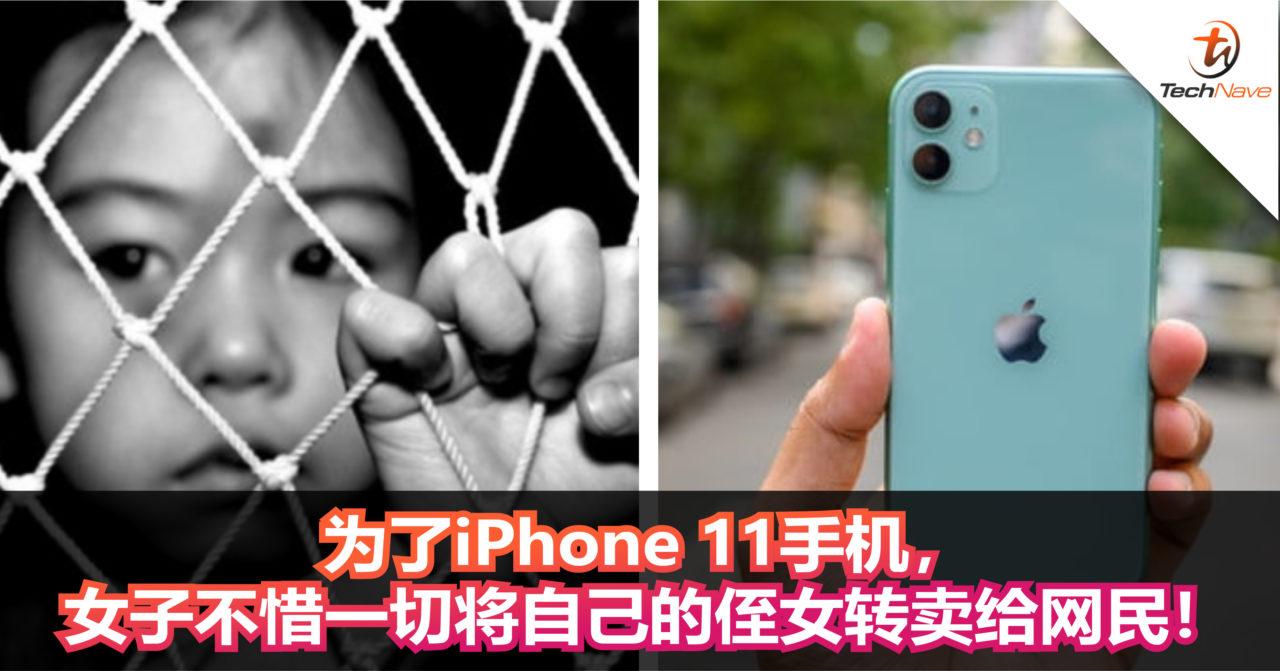 为了iPhone 11手机,女子不惜一切将自己的侄女转卖给网民!