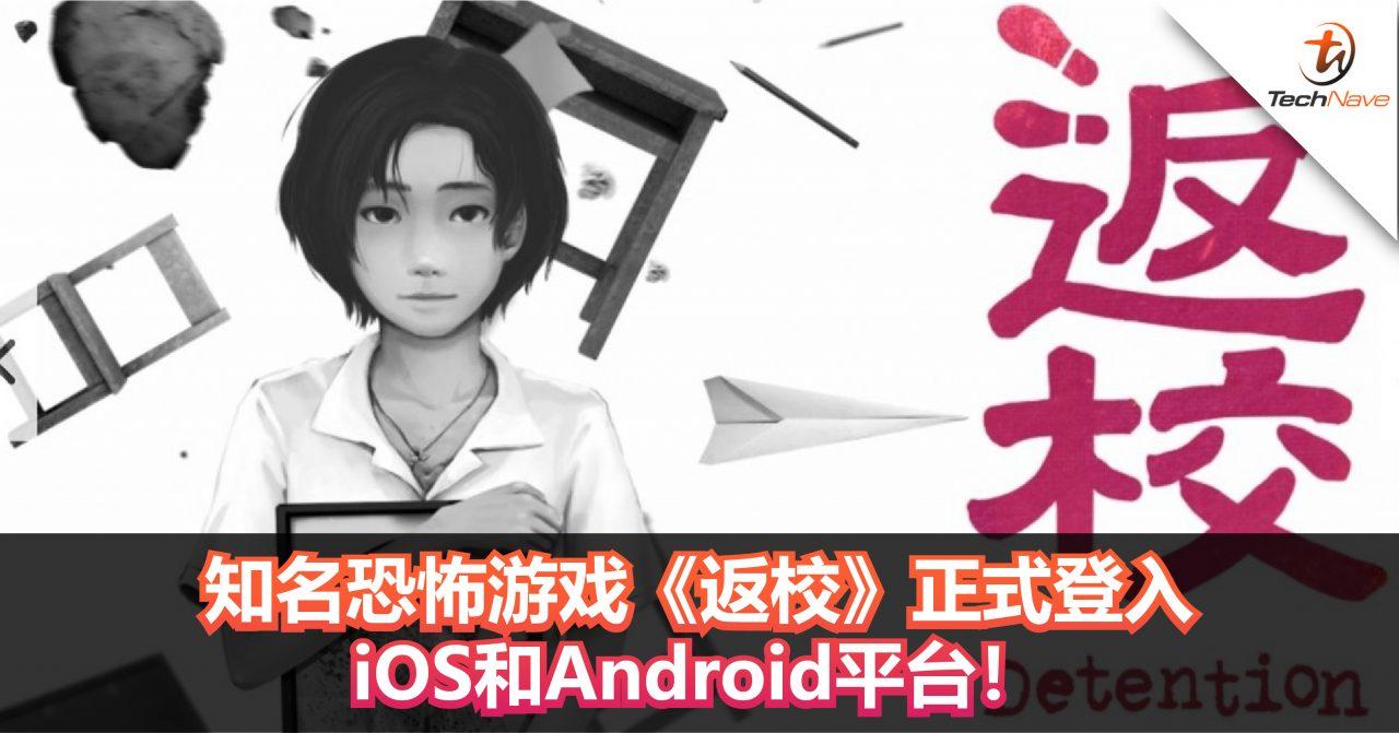 知名恐怖游戏《返校》正式登入iOS和Android平台!