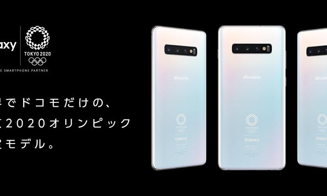 Samsung推出奥林匹克版S10+!