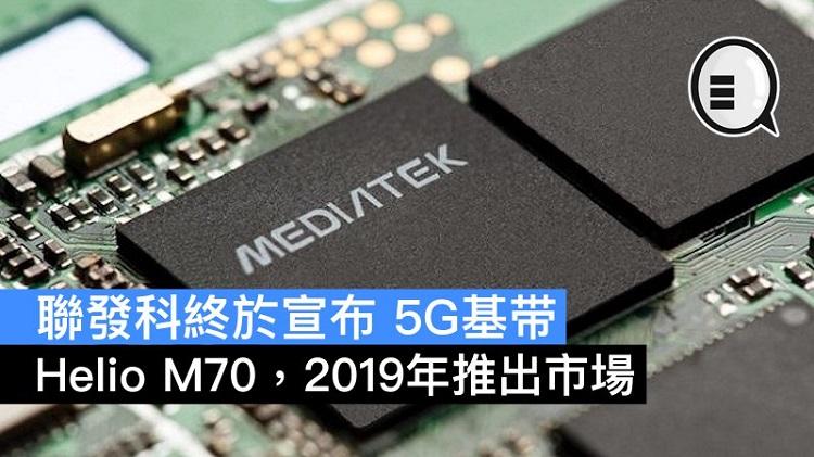 MediaTek发布Helio M70:一款独立5G基带芯片