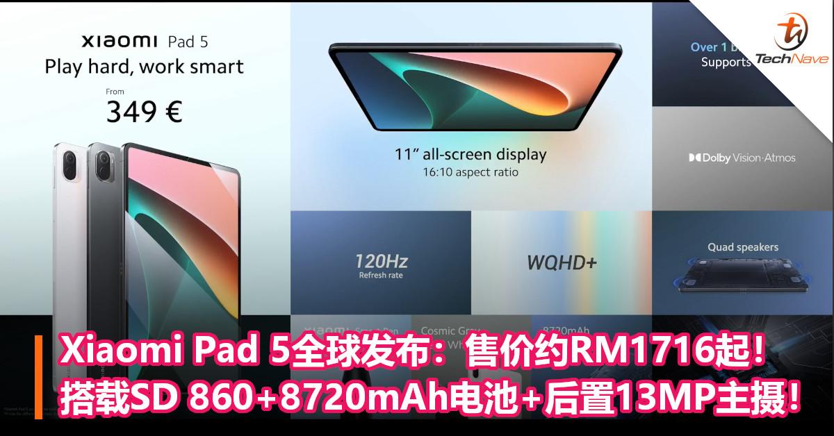 Xiaomi Pad 5全球发布:售价约RM1716起!搭载SD 860+8720mAh电池+后置13MP主摄!