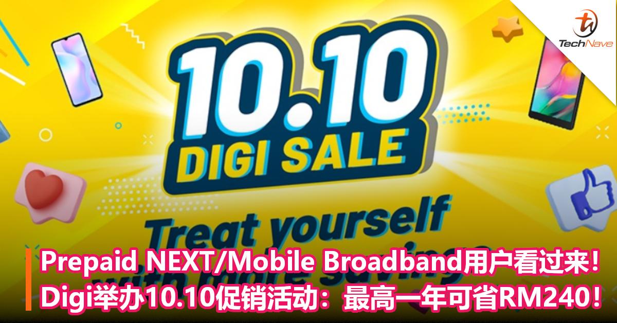 Prepaid NEXT/Mobile Broadband用户看过来!Digi举办10.10促销活动:最高一年可省RM240!