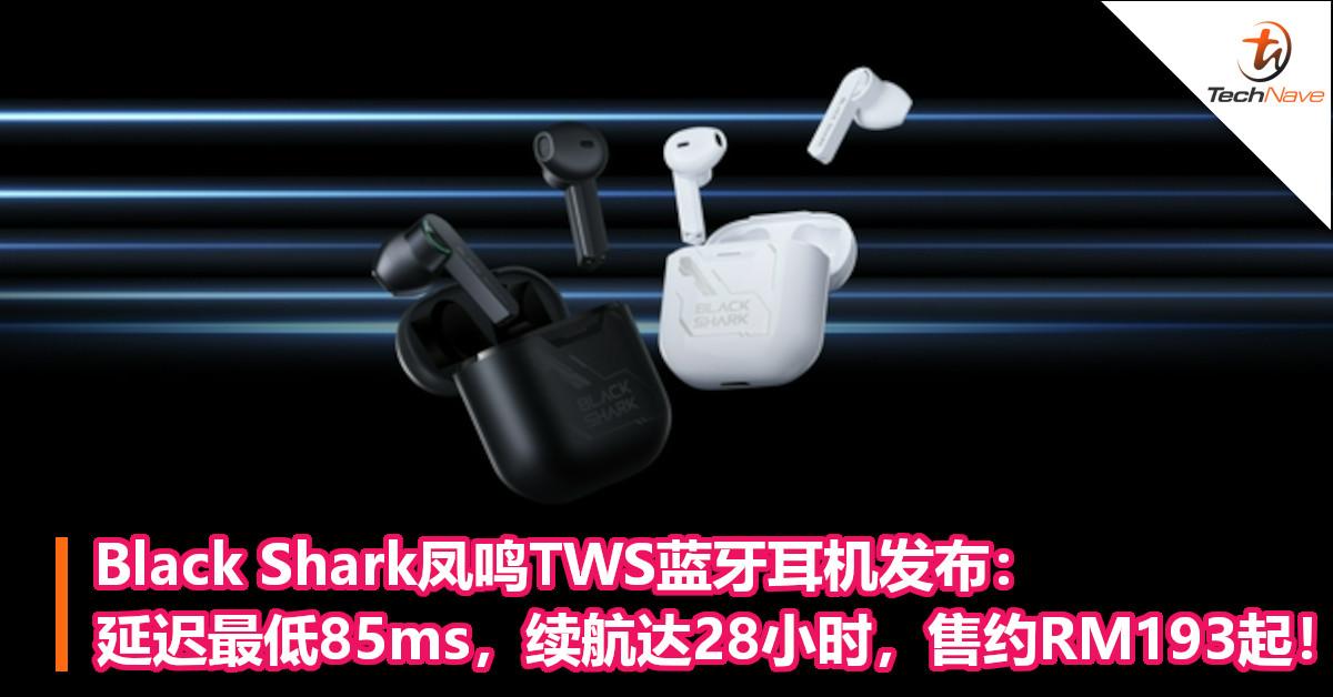 Black Shark凤鸣TWS蓝牙耳机发布:延迟最低85ms,续航达28小时,售约RM193起!