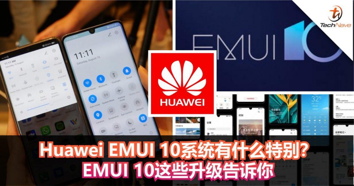 Huawei EMUI 10 系统有什么特别?EMUI 10这些升级告诉你!