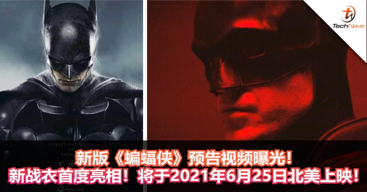 新版《蝙蝠侠》预告视频曝光!新战衣首度亮相!将于2021年6月25日北美上映!
