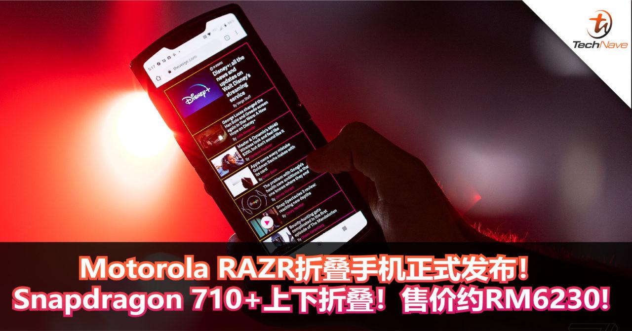 Motorola RAZR折叠手机正式发布!Snapdragon 710+上下折叠!售价约RM6230!