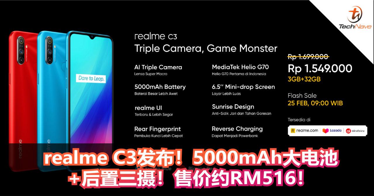 realme C3发布!5000mAh大电池+后置三摄!售价约RM516!