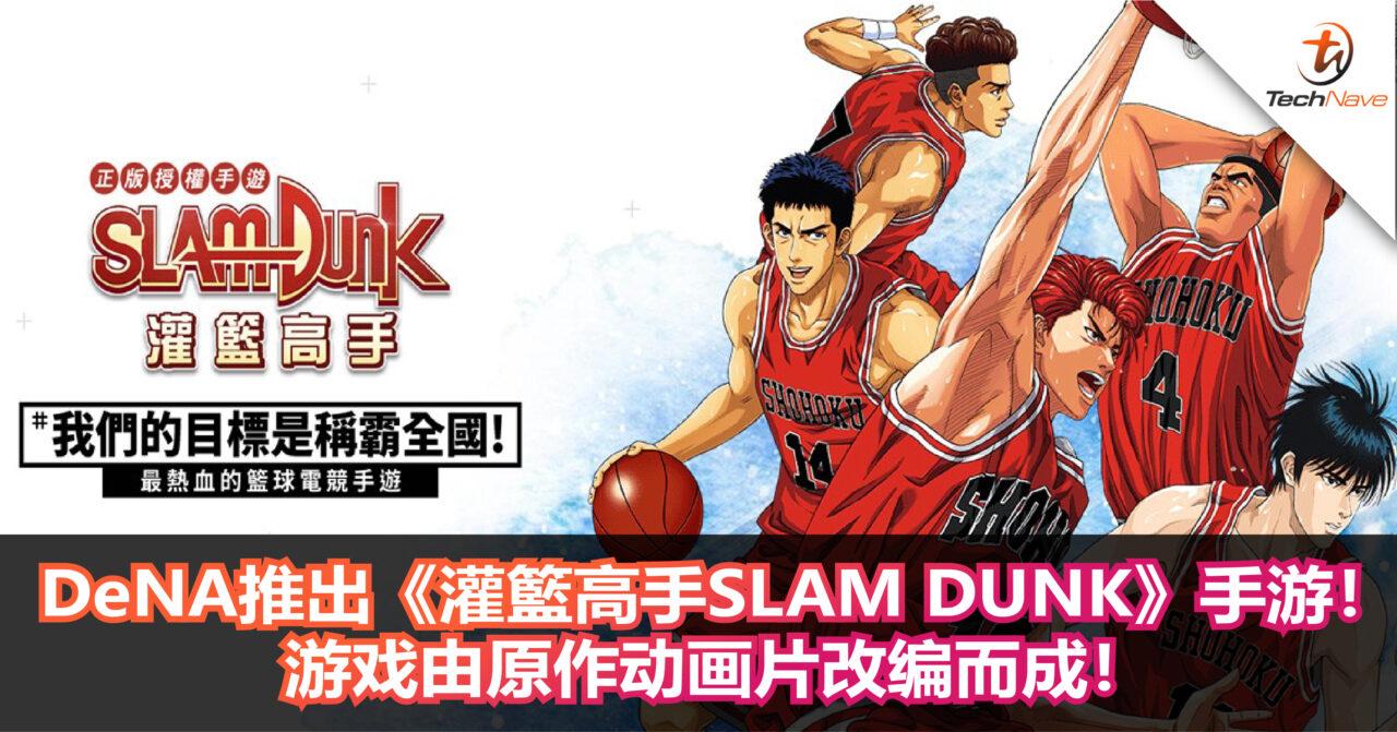 DeNa推出《灌籃高手SLAM DUNK》手游!游戏由动画片改编而成!