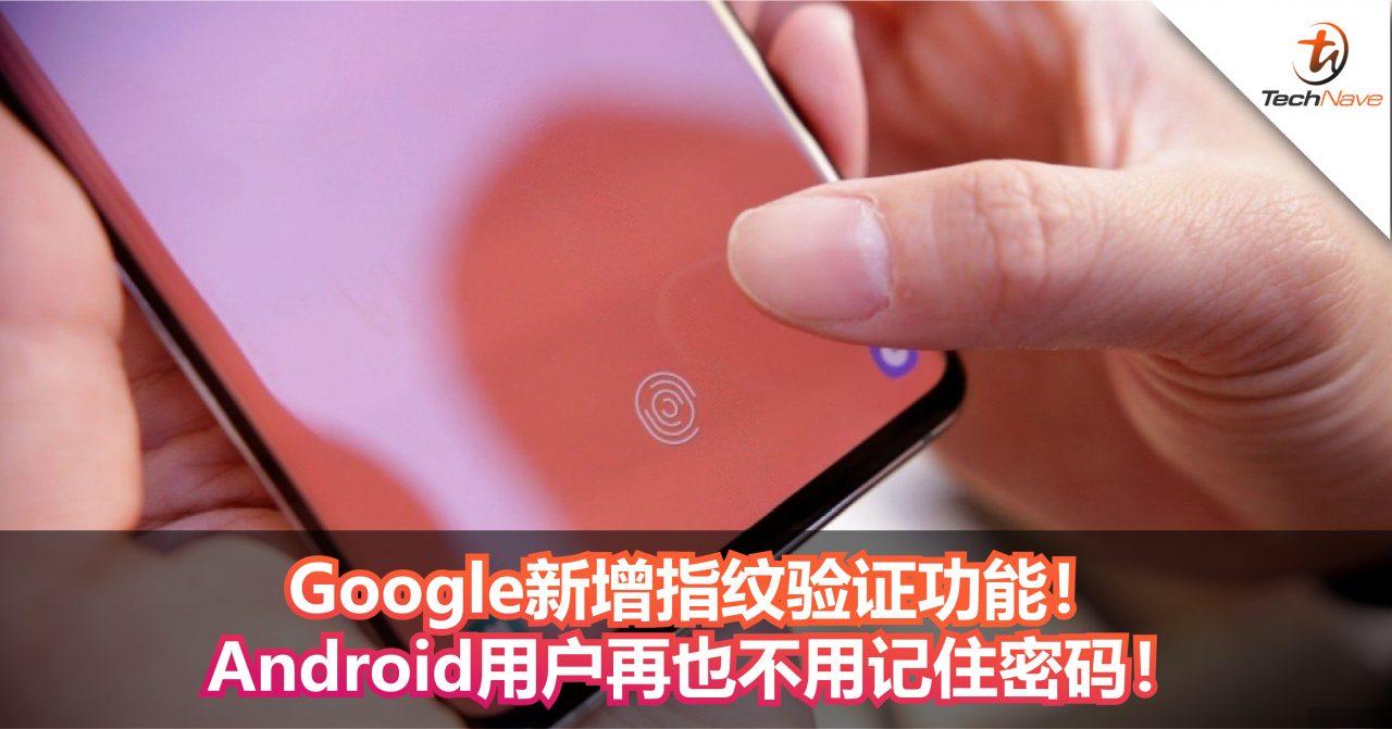 Google新增指纹验证功能!Android用户再也不用记住密码!
