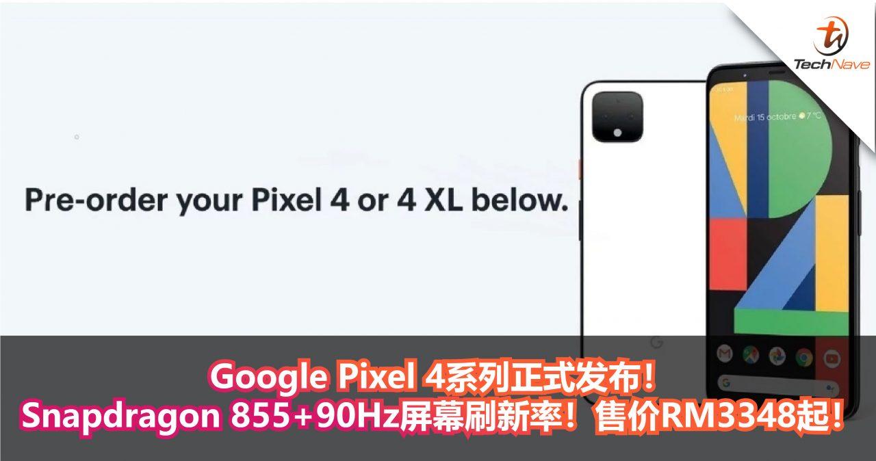Google Pixel 4系列正式发布!Snapdragon 855+90Hz屏幕刷新率!售价RM3348起!