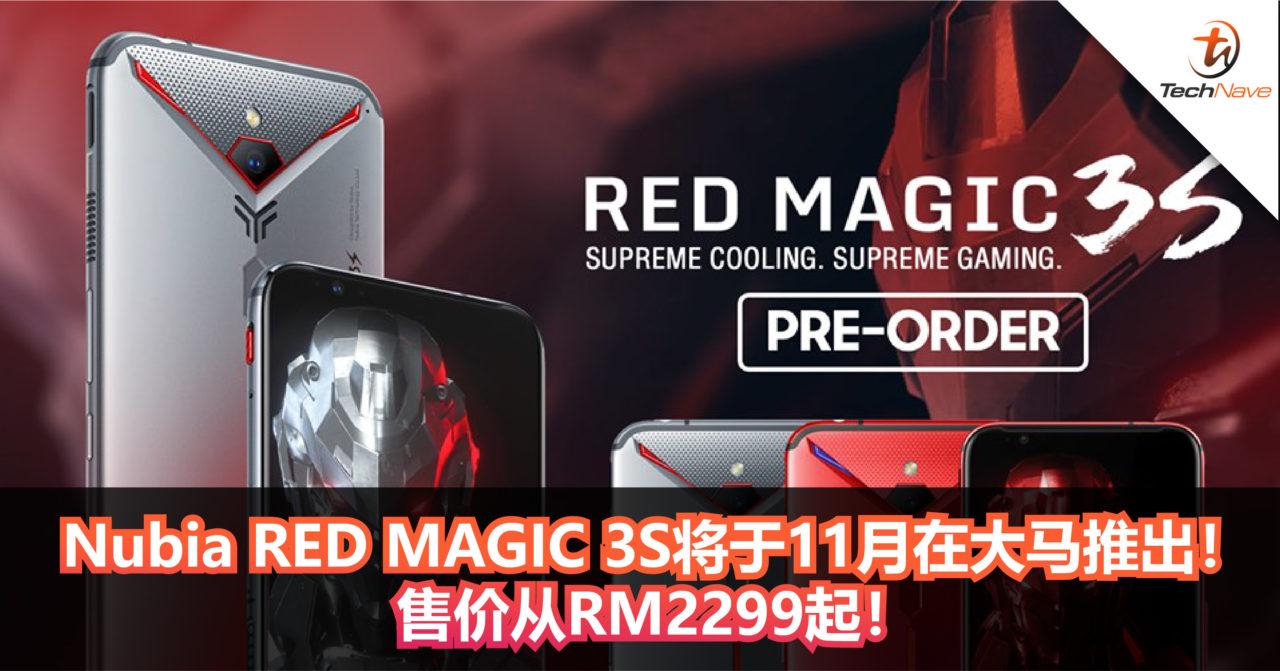 Nubia RED MAGIC 3S将于11月在大马推出!Snapdragon 855 Plus+5000mAh+90Hz!售价从RM2299起!