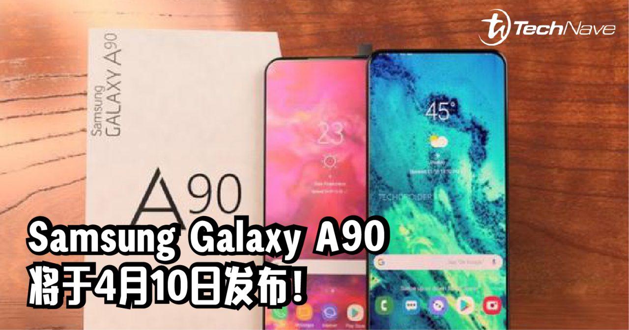 Samsung Galaxy A90将于4月10日发布!三星首款升降式手机+48MP!