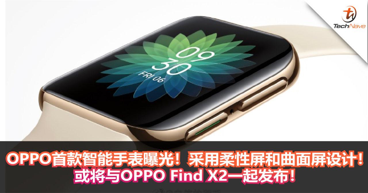 OPPO首款智能手表曝光!采用柔性屏和曲面屏设计!或将与OPPO Find X2一起发布!