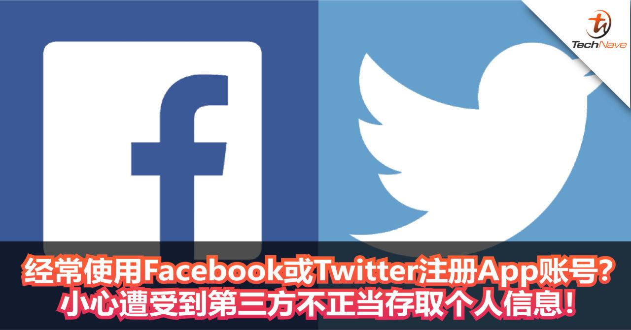经常使用Facebook或Twitter注册App账号?小心遭受到第三方不正当存取个人信息!