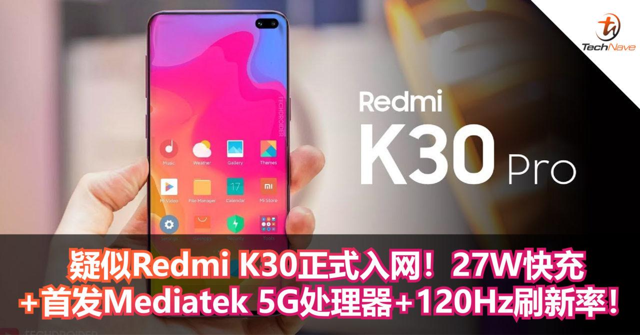 疑似Redmi K30正式入网!27W快充+首发Mediatek 5G处理器+120Hz刷新率!或将在12月发布!