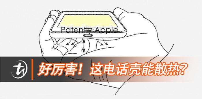 Walao!新一代iPhone保护壳竟有散热功能?!