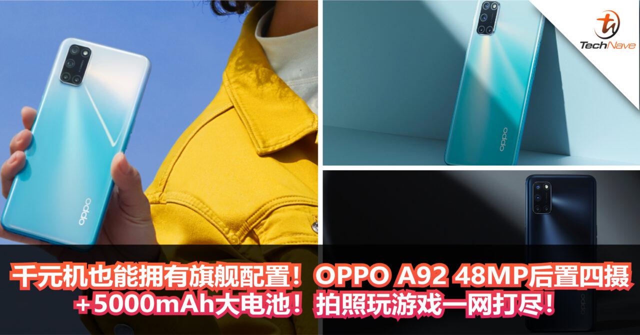 千元机也能拥有旗舰配置!OPPO A92 48MP后置四摄+5000mAh大电池!拍照玩游戏一网打尽!