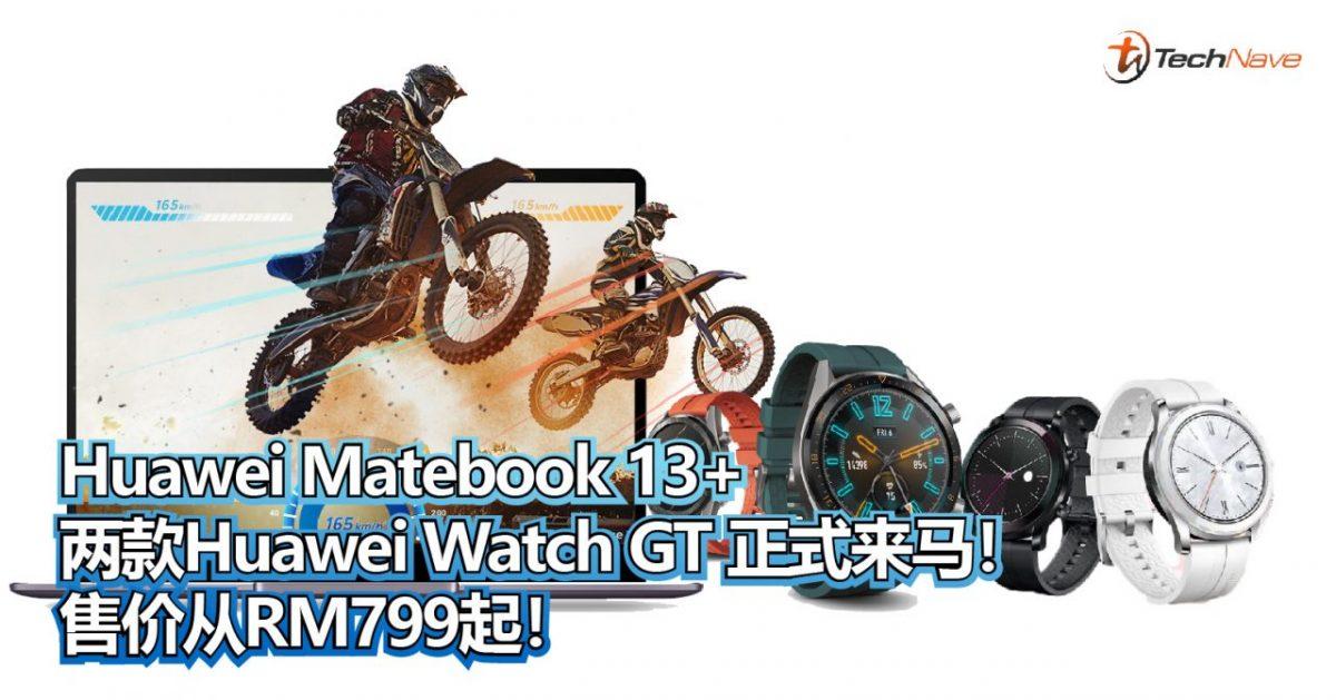 Huawei Matebook 13和2款Watch GT于大马发布!售价从RM799起!