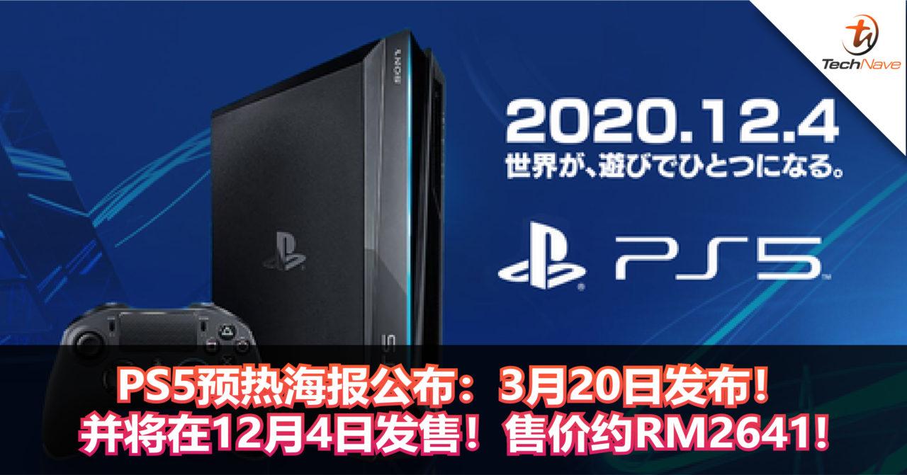 PS5预热海报公布:3月20日发布! 并将在12月4日发售!售价约RM2641!