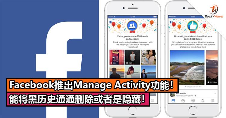 Facebook推出Manage Activity功能!能将黑历史通通删除或者是隐藏!