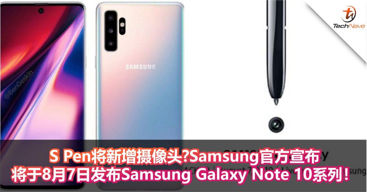 S Pen将新增摄像头?Samsung官方宣布将于8月7日发布Samsung Galaxy Note 10系列!