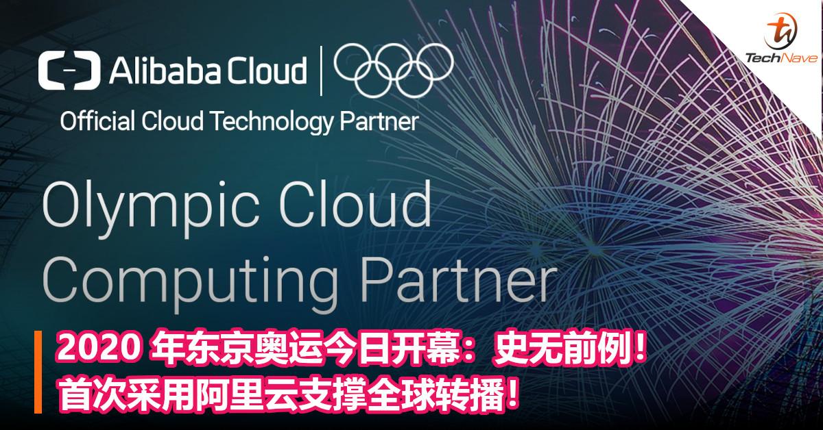 2020 年东京奥运今日开幕:史无前例!首次采用阿里云支撑全球转播!