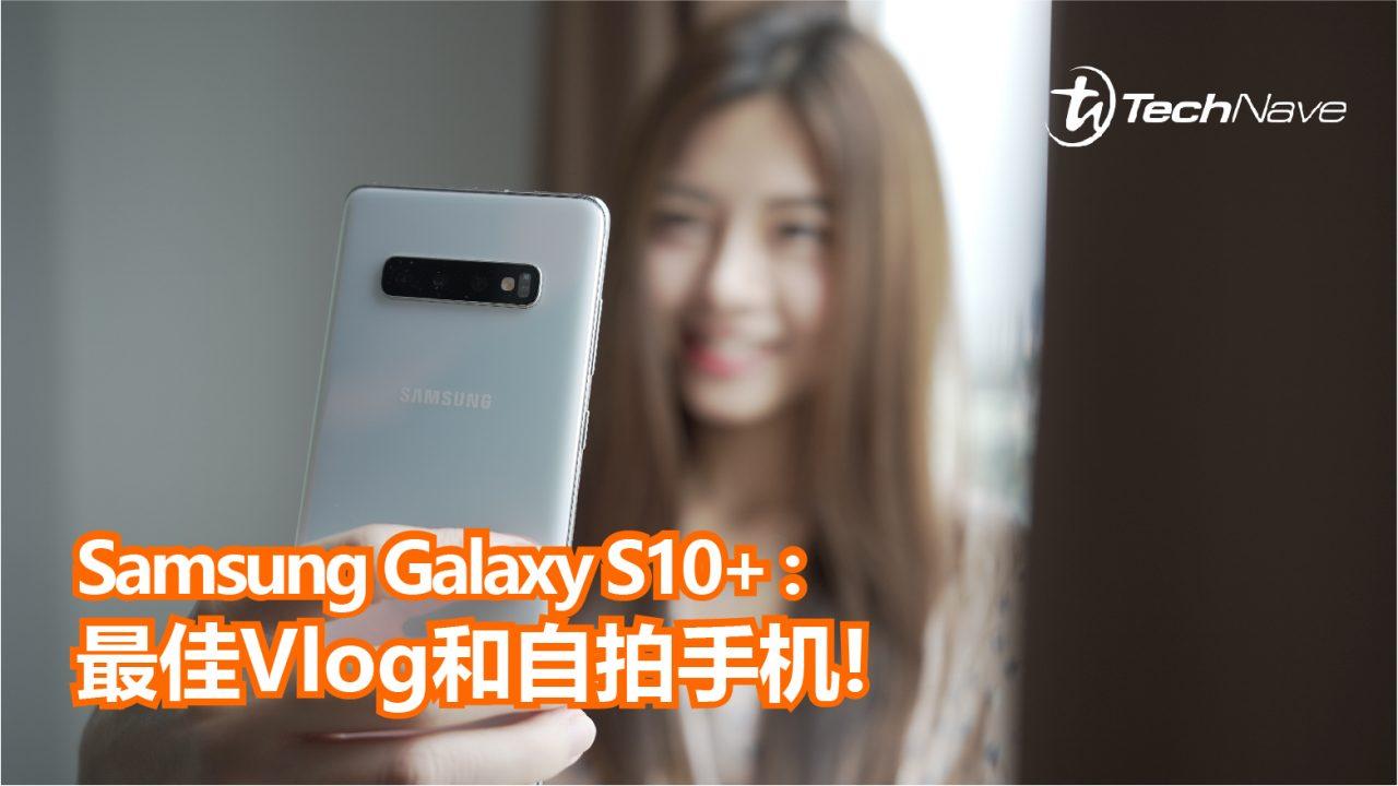 Samsung Galaxy S10 Plus:目前Vlog和自拍最佳手机!