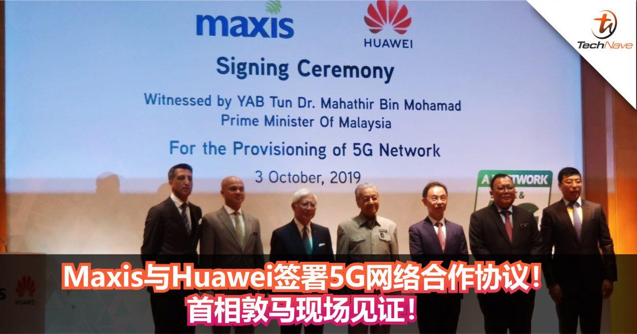 Maxis与Huawei签署5G网络合作协议!首相敦马现场见证!