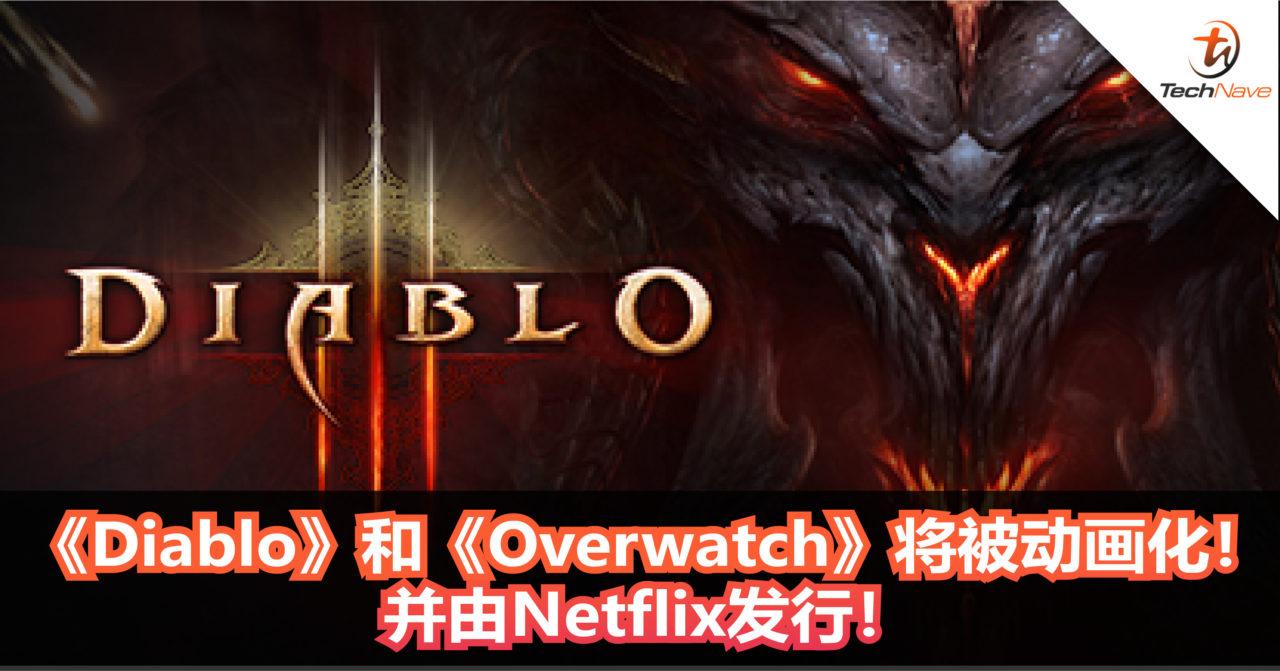 《Diablo》和《Overwatch》将被动画化!并由Netflix发行!