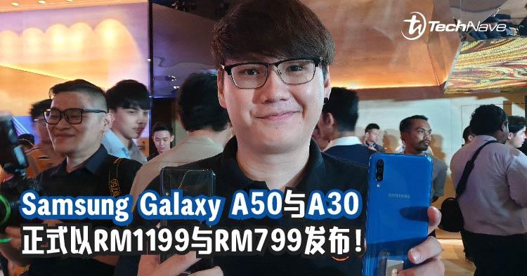 最高Exynos 9610、最高6GB RAM + 128GB ROM、屏下指纹辨识模块等,Samsung Galaxy A50与A30正式以RM1199与RM799发布!