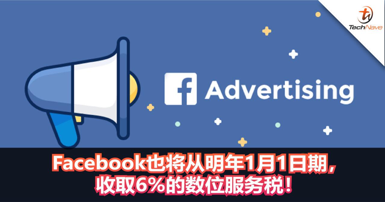Facebook将从明年1月1日期,收取6%的数位服务税!