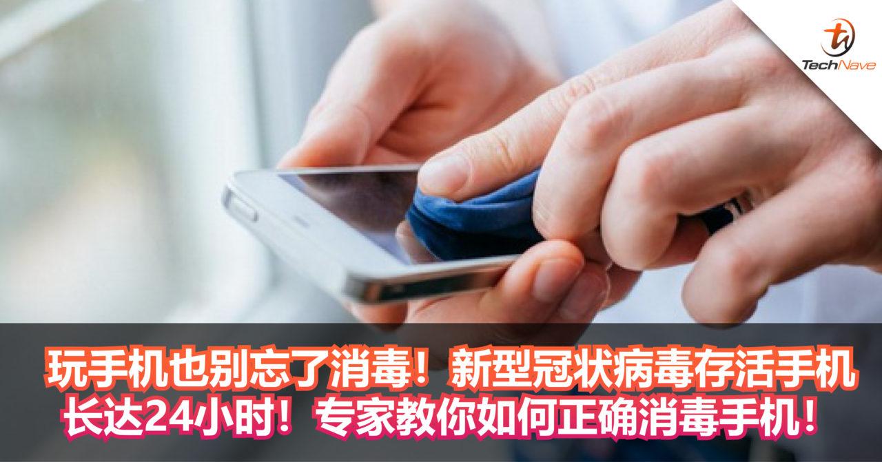 玩手机也别忘了消毒!新型冠状病毒存活手机表面长达24小时!专家教你如何正确消毒手机!