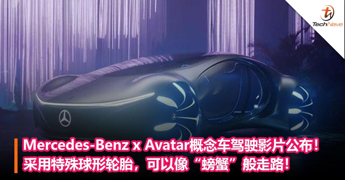 "Mercedes-Benz x Avatar概念车驾驶影片公布! 采用特殊球形轮胎,可以像""螃蟹""般走路!"