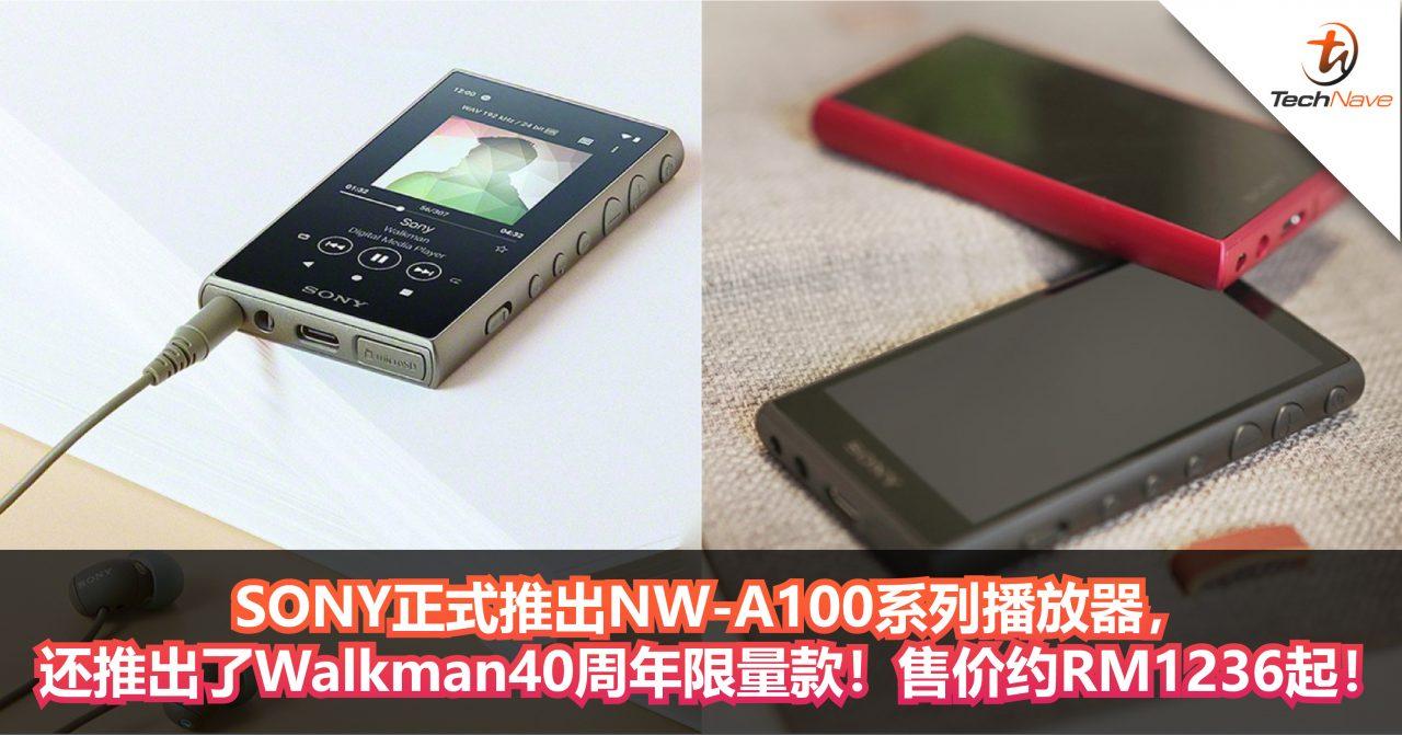 SONY正式推出NW-A100系列播放器,还推出了Walkman40周年限量款!售价约RM1236起!