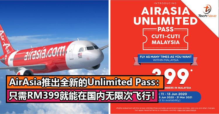 AirAsia推出全新的Unlimited Pass:只需RM399就能在国内无限次飞行!