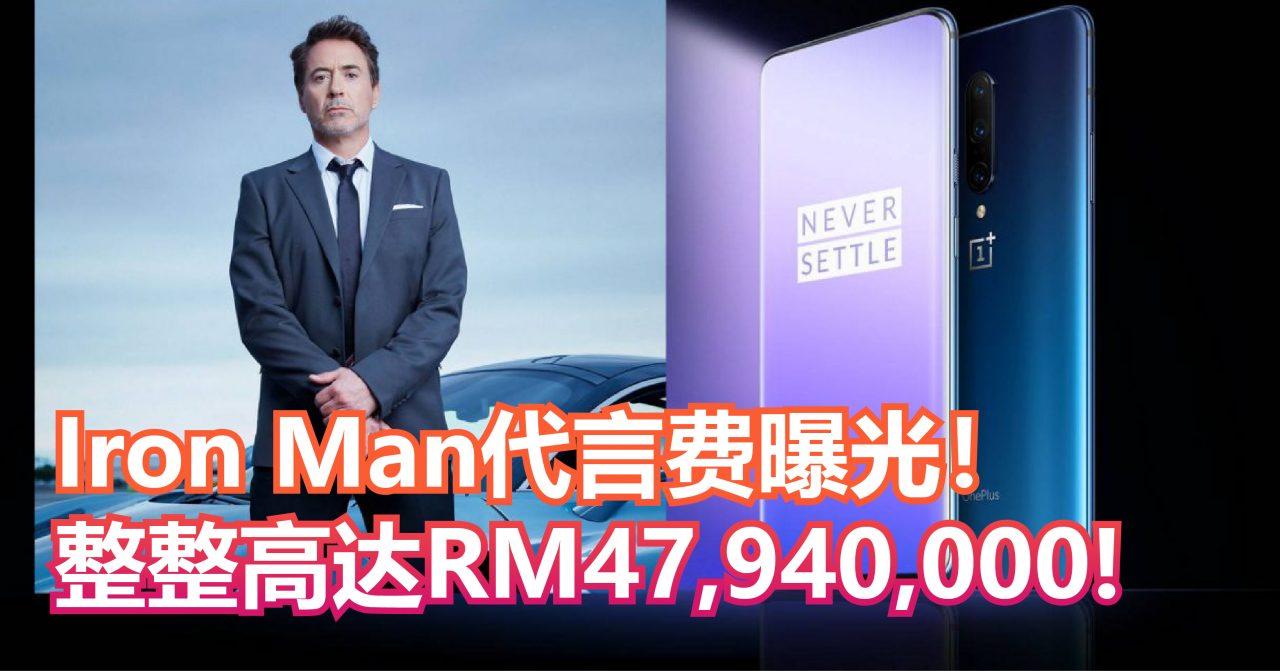 Iron Man代言费曝光!整整高达RM47,940,000!
