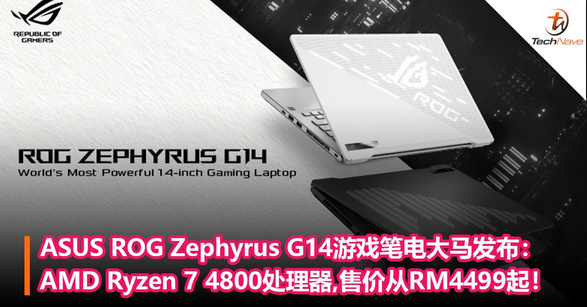 ASUS ROG Zephyrus G14游戏笔电大马发布:AMD Ryzen 7 4800处理器+120Hz刷新率!售价从RM4499起!
