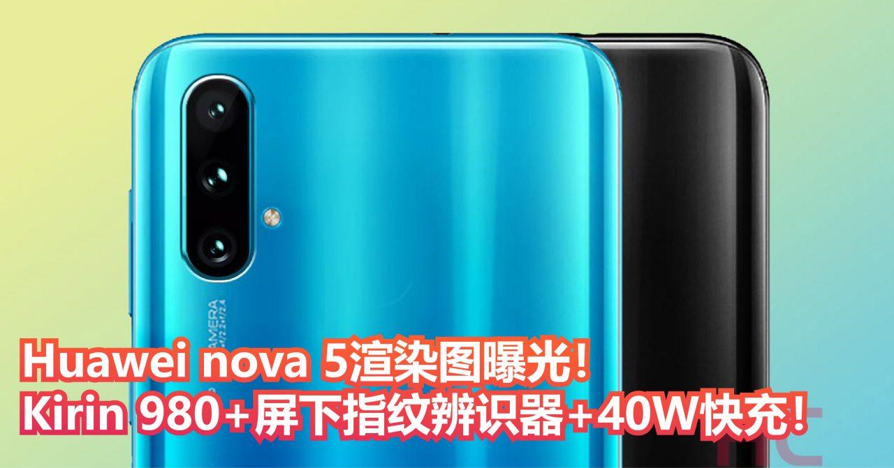 Huawei nova 5渲染图曝光!Kirin 980+屏下指纹辨识器+40W快充!