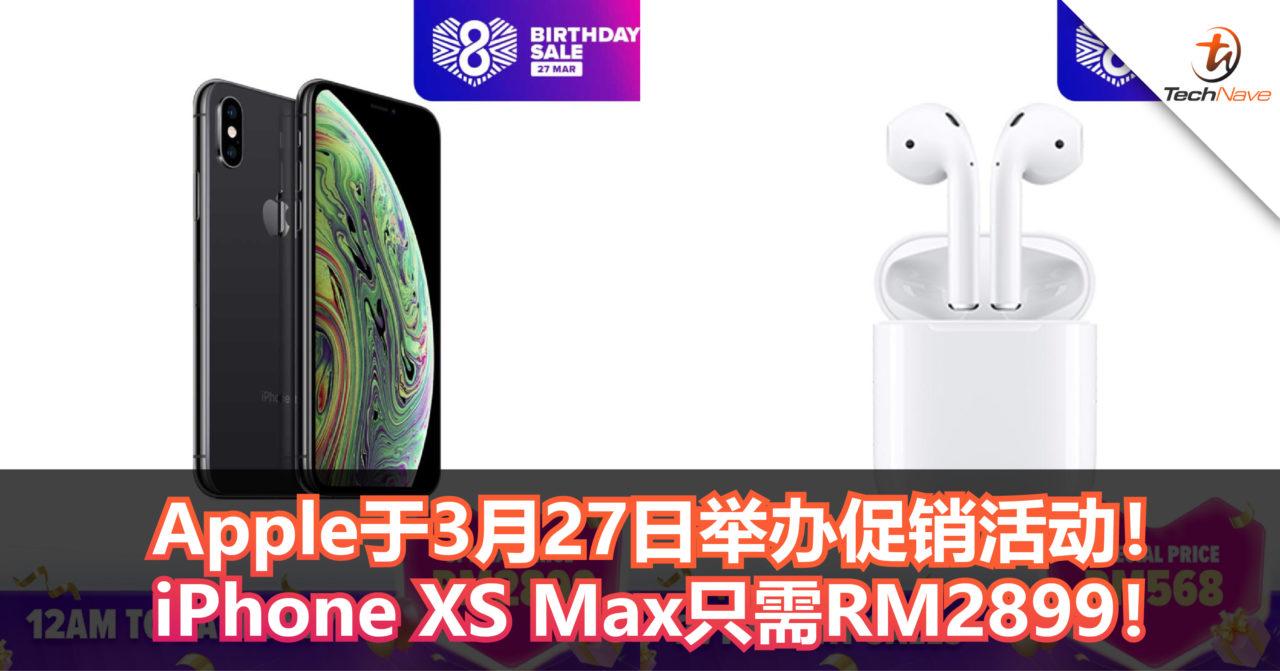 Apple于3月27日举办促销活动!iPhone XS Max只需RM2899!而AirPods只需RM568!