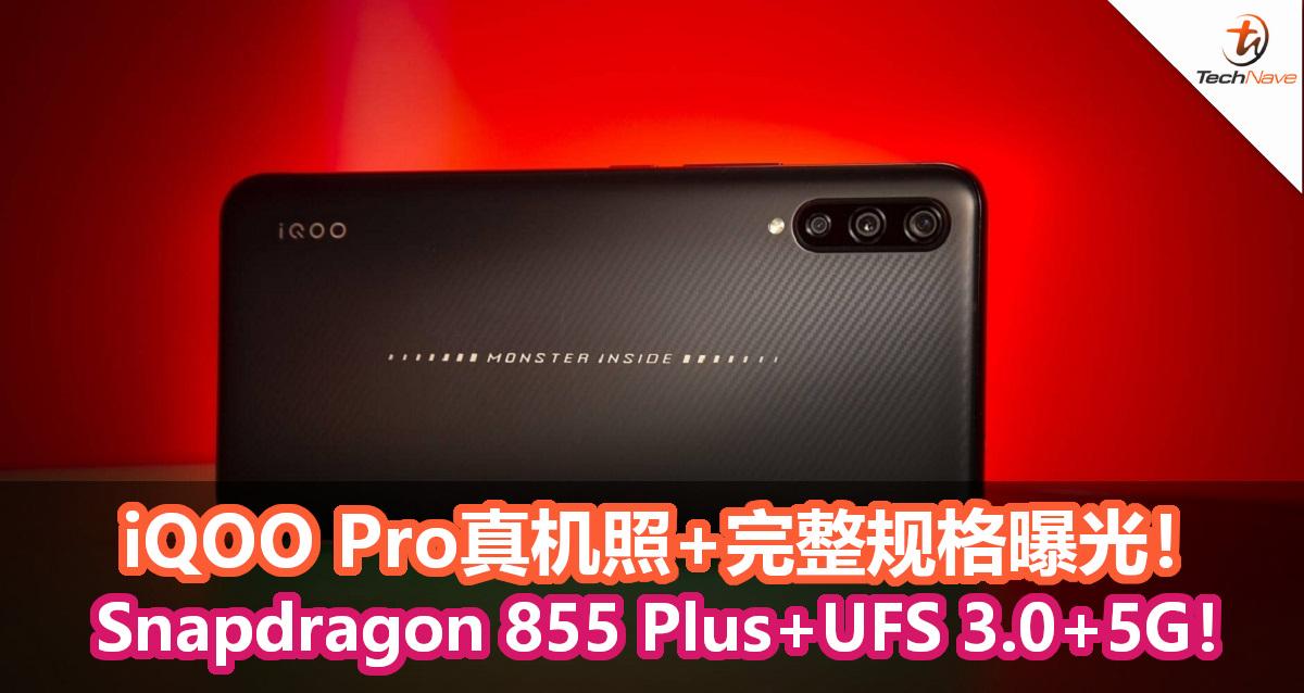 iQOO Pro真机照+完整规格曝光!Snapdragon 855 Plus+UFS 3.0+5G!