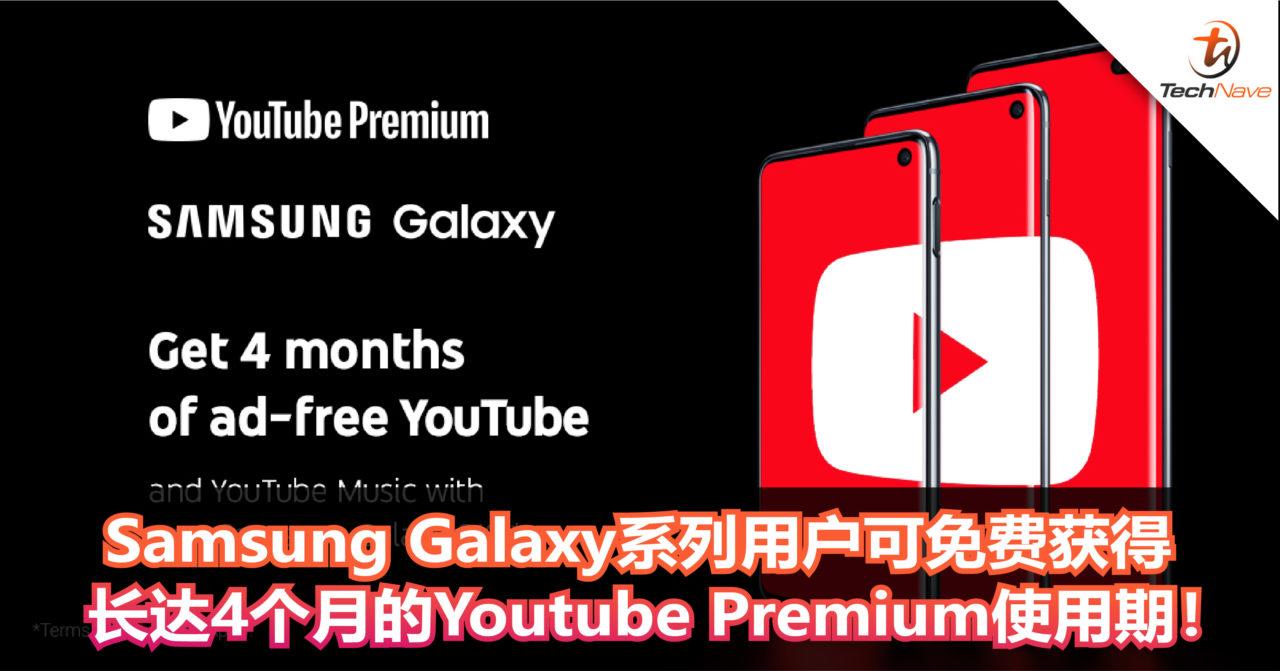 广告通通消失!Samsung Galaxy系列用户可免费获得长达4个月的Youtube Premium使用期!