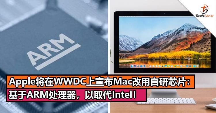 告别了Intel!Apple将在WWDC上宣布Mac电脑改用自研芯片:基于ARM处理器!