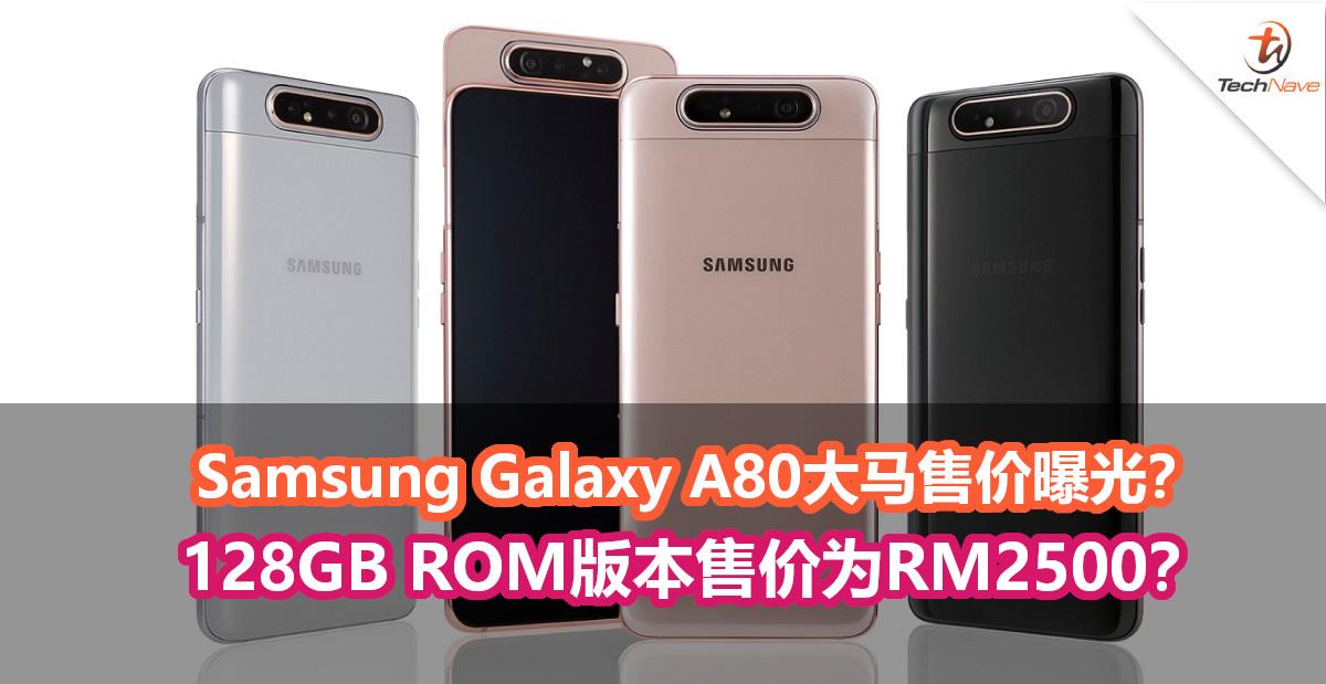 Samsung Galaxy A80大马售价疑似曝光!128GB ROM版本售价为RM2500?