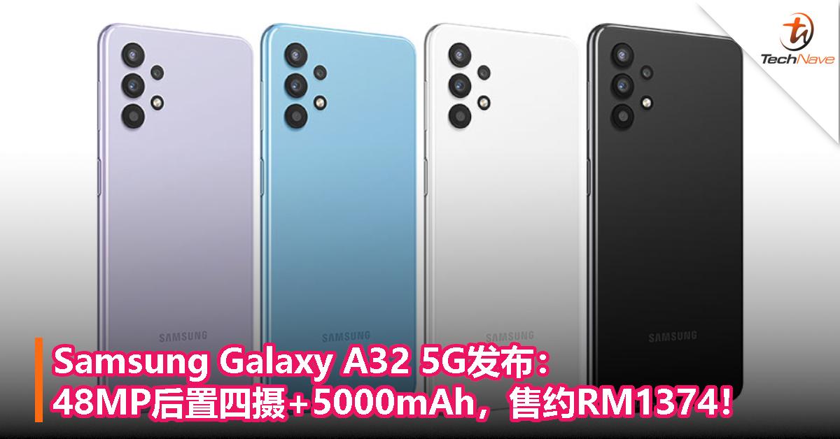 Samsung Galaxy A32 5G发布:48MP后置四摄+5000mAh,售约RM1374!